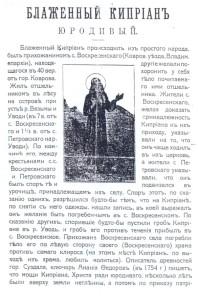 Листок, распространявшийся в храмах Владимирской епархии