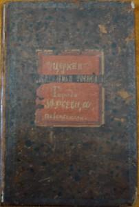 Обложка рукописи: Церкви Богоявления Господня Города Юрьевца повольскаго