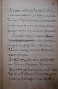 Страница рукописи