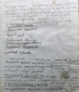 Лист Устава с подписями братии