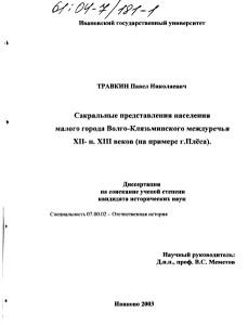 Титульный лист диссертации П.Н.Травкина