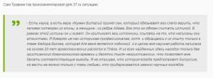 Комментарий П.Н.Травкина